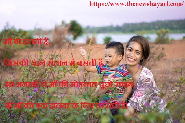 Maa Baap Shayari
