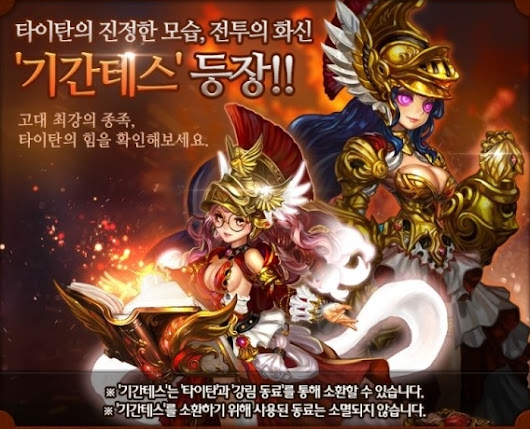 Dragon Blaze Korean Version: Patch Notes - Giants, new Sub-Model and more!
