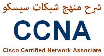 تحميل دورة سيسكو CCNA كاملة بالعربي كتاب كامل