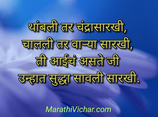marathi poem on mother