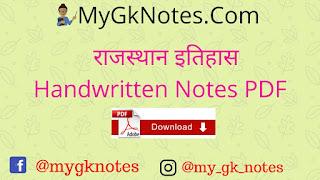 Rajasthan History ( राजस्थान इतिहास ) PDF in Hindi