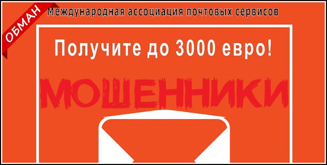 [Лохотрон] Mail Effect и Счастливый e-mail beec-west.ru Отзывы, развод? Международная ассоциация почтовых сервисов
