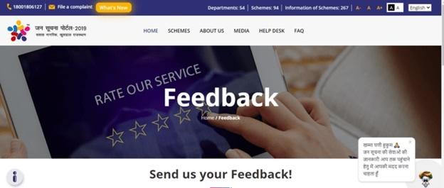 Jan Suchna Portal Feedback form