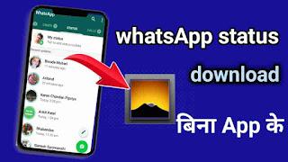 whatsapp status kaise save karte hain