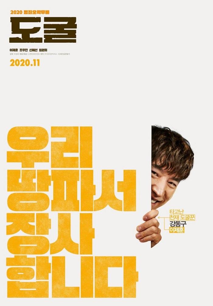 Cast Film Collectors : Karakter Lee Je-Hoon as Kang Dong-Goo