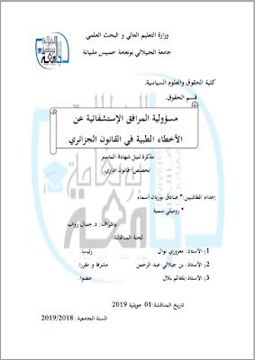 مذكرة ماستر: مسؤولية المرافق الإستشفائية عن الأخطاء الطبية في القانون الجزائري PDF