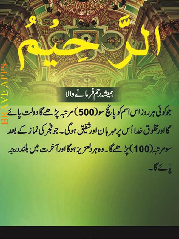99 names of allah in urdu translation free download.