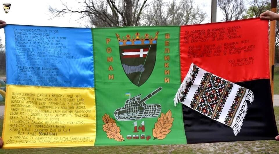 Мотиваційний прапор 14-ї механізованої бригади