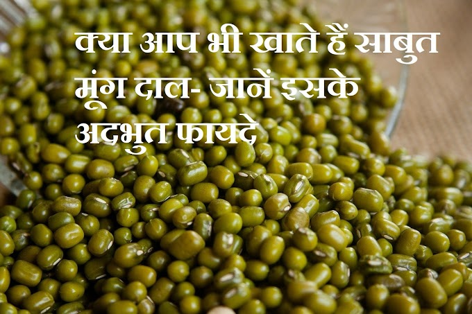 benefit of moong in hindi