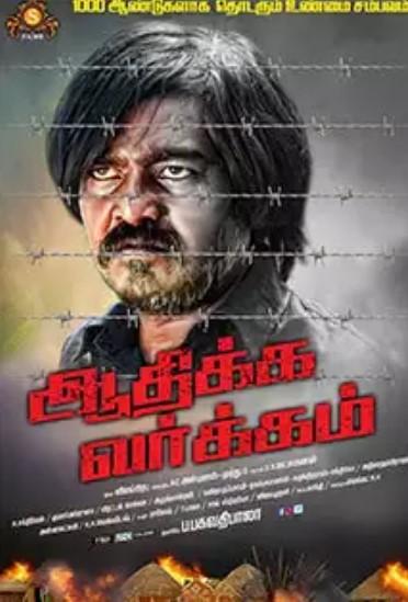 Download Aathikka Varkkam (2021) Tamil Full Movie   Bagavathy Bala, Nagma