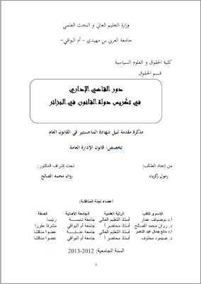مذكرة ماجستير: دور القاضي الإداري في تكريس دولة القانون في الجزائر PDF