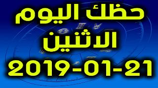 حظك اليوم الاثنين 21-01-2019 - Daily Horoscope