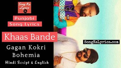 khaas-bande-lyrics