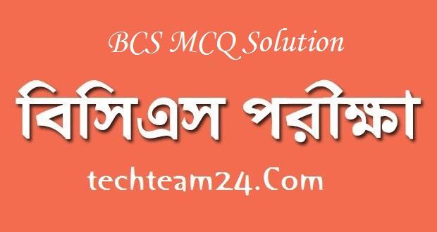 38th BCS Preliminary MCQ Question Solution 2017
