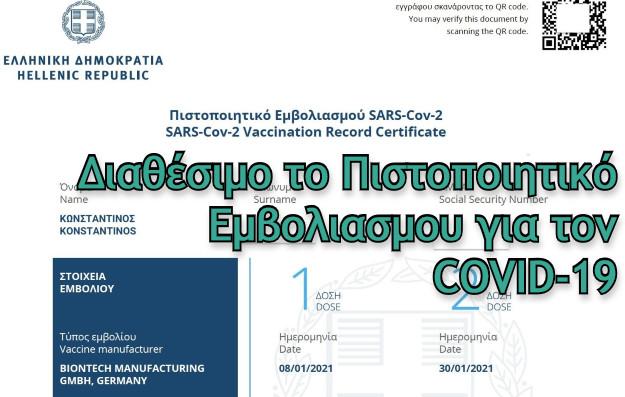 Πιστοποιητικό εμβολιασμού για τον COVID-19 - Εμβολιάζεσαι, συμπληρώνεις και είσαι έτοιμος