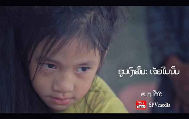 ຮູບເງົາສັ້ນ ເຈ້ຍໃບນັ້ນ, ເຈ້ຍໃບນັ້ນ, ໜັງສັ້ນ,  ໜັງໃໝ່, ໜັງລາວ 2021,  ໜັງສັ້ນລາວ, new lao short film,  lao short film 2021,  lao short movie, spvmedia, spv media, spv media production