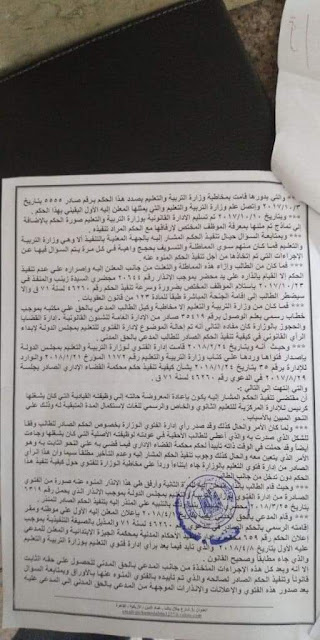 محاكمة وزير التربية والتعليم | اجيال الاندلس