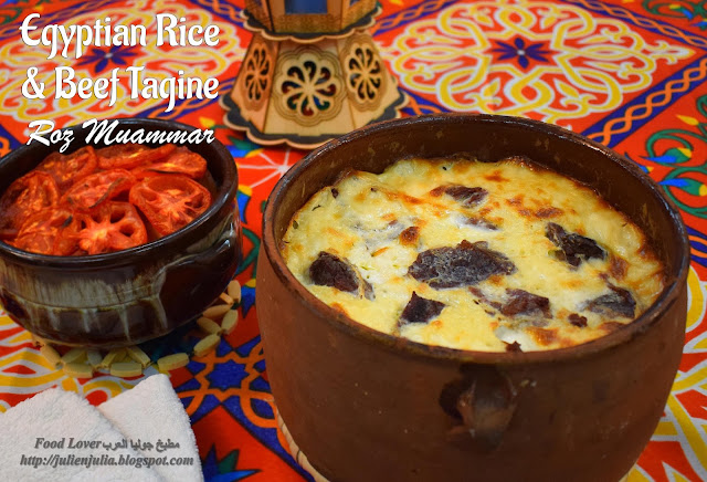 Egyptian Rice & Beef Tagine - Roz Muammar طاجن الأرز المعمر باللحم