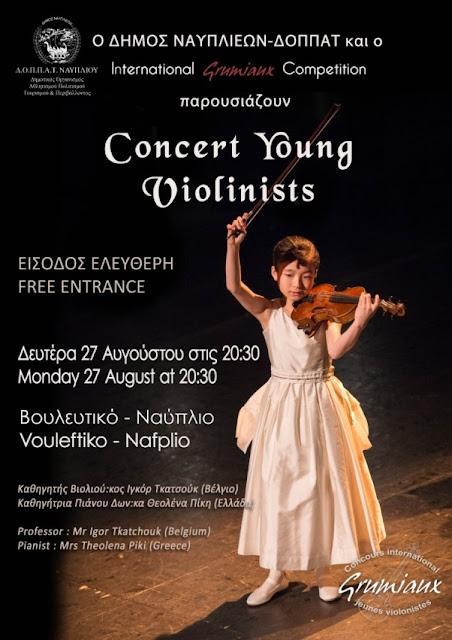 Ναύπλιο: 3ο Διεθνές Σεμινάριο Βιολιού για Νέους Βιολιστές