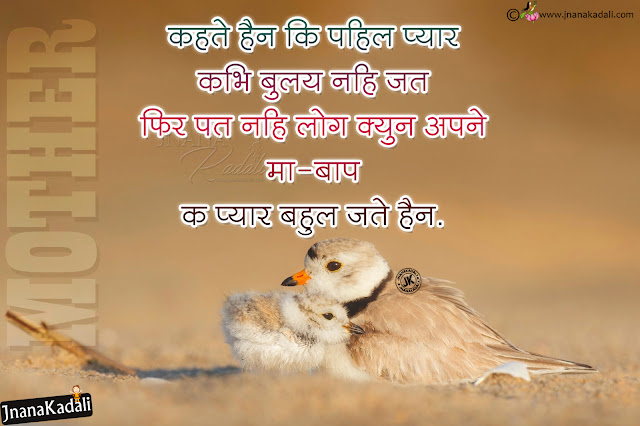 hindi messages about mother, hindi mother shayari, best hindi quotes on mother