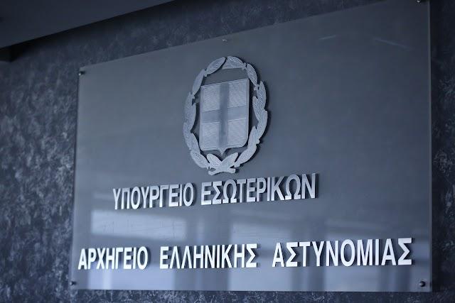 Ανακοίνωση Αρχηγείου Ελληνικής Αστυνομίας σχετικά με τις δημόσιες υπαίθριες συναθροίσεις - πορείες
