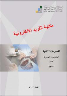 كتاب تجارب الكيمياء الحيوية pdf عملي، أسئلة وحلول تجارب الكيمياء الحيوية العملية، كتب ومراجع الكيمياء الحيوية العملية