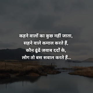Hindi Quotes Pics For Whatsapp DP