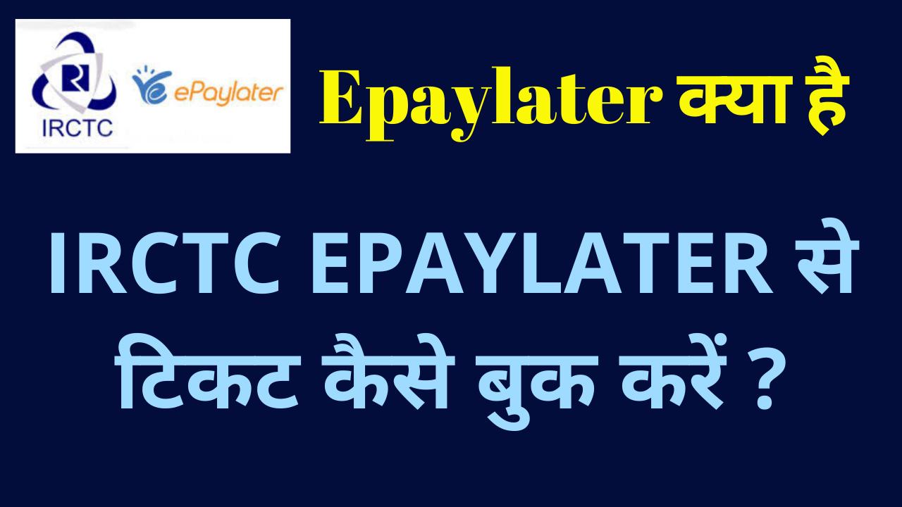 IRCTC EPAYLATER