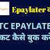 IRCTC Epaylater Kya hai  : How to book ticket using Irctc Epaylater