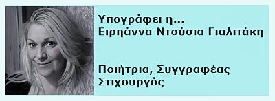 Περισσότερα από την Ειρηάννα Ντούσια Γιαλιτάκη