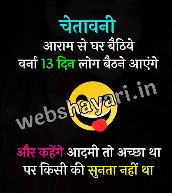 corona chetawani vichar hindi