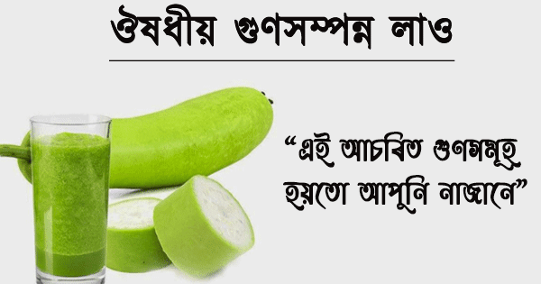 Health benefits of Bettle Gourd