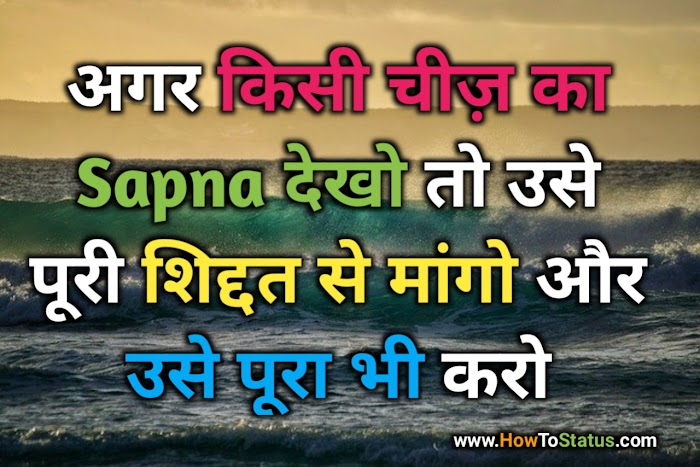 Motivational Status Hindi 2021