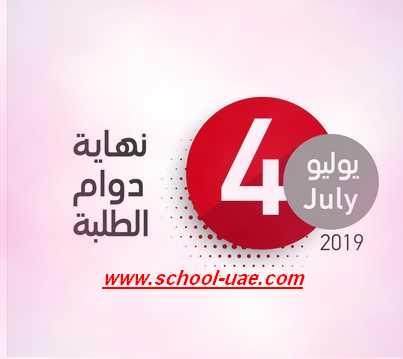وزارة التعليم بالامارات 4 يوليو نهاية دوام الطلبة - مدرسة الامارات