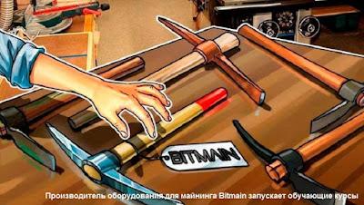 Производитель оборудования для майнинга Bitmain запускает обучающие курсы