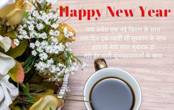 Happy-New-Year-Shayari-in-Hindi  Naye-Saal-Ki-subhkamnaye-Sandesh
