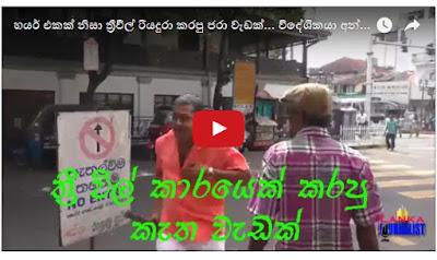 http://video.lakdivanews.com/2016/09/blog-post_10.html