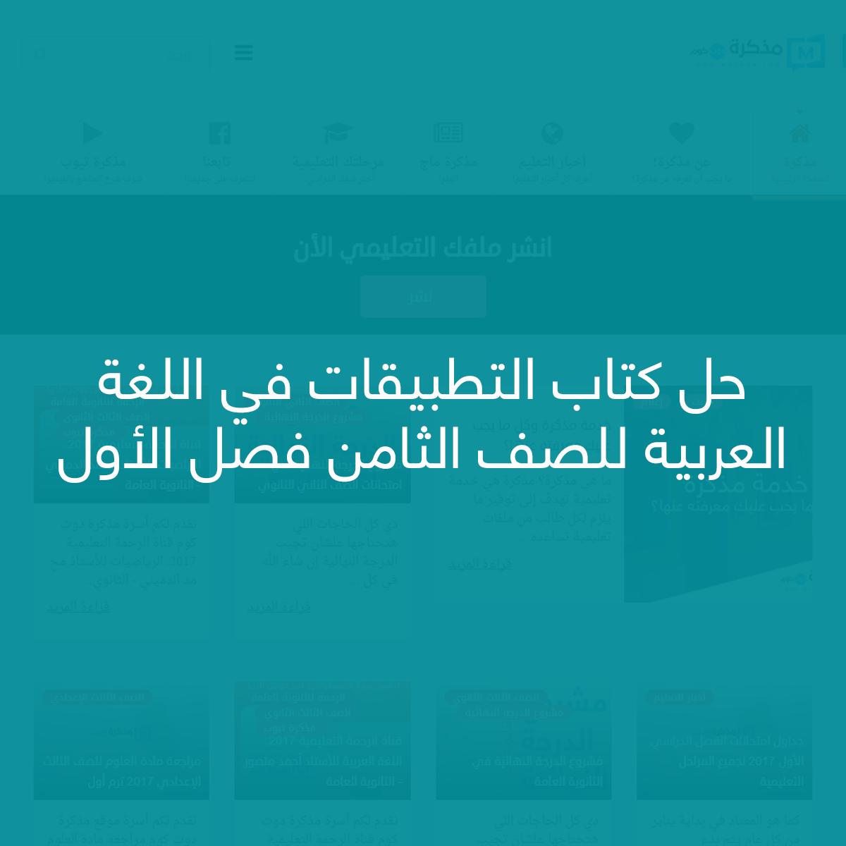 حل كتاب التطبيقات في اللغة العربية للصف الثامن فصل الأول