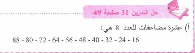 حل تمرين 31 صفحة 49 رياضيات للسنة الأولى متوسط الجيل الثاني