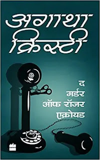 the murder of roger ackroyd hindi by agatha christie,crime thriller novels in hindi,mystery thriller novels in hindi,suspense thriller novels in hindi,detective spy novels in hindi