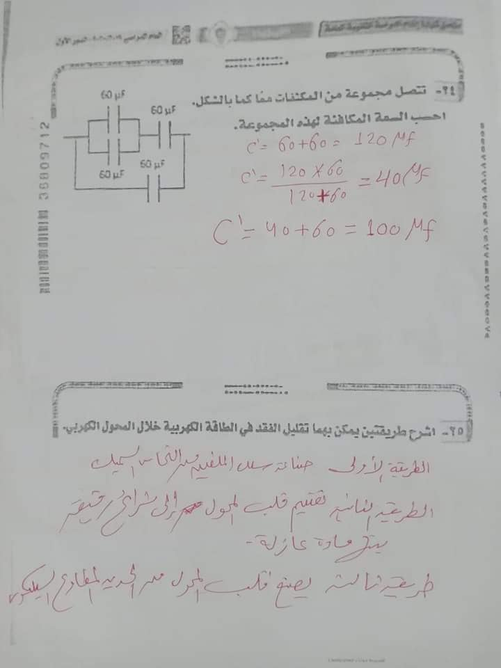 اجابة امتحان الفيزياء ثانوية عامة ٢٠٢٠  %25D9%2581%2B%252815%2529