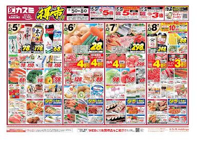 【PR】フードスクエア/越谷ツインシティ店のチラシ8月5日号