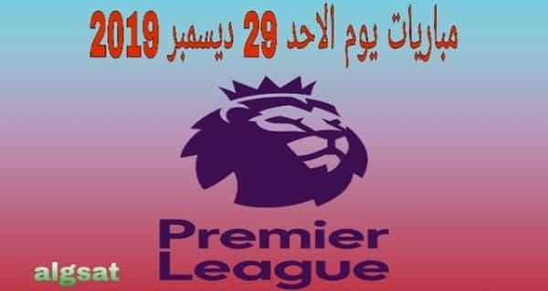 مباريات يوم الأحد 29 ديسمبر2019 والقنوات الناقلة على جميع الاقمار