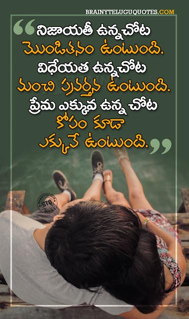 telugu quotes-inspirational quotes in telugu-relationship quotes in telugu-relationship hd wallpapers