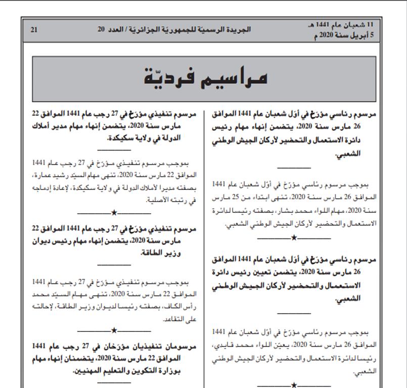 تحميل الجريدة الرسمية,العدد الاخير من الجريدة الرسمية