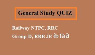railway-gk-gs-quiz-test-in-hindi