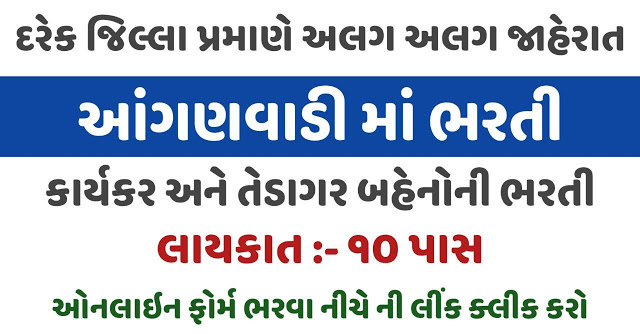 Aangadvadi Bharti Advertisement for the post of AWW/AWH Various District @ https://e-hrms.gujarat.gov.in