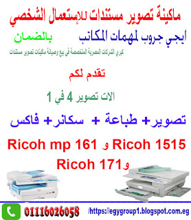 ريكو MP 161 / mp 171