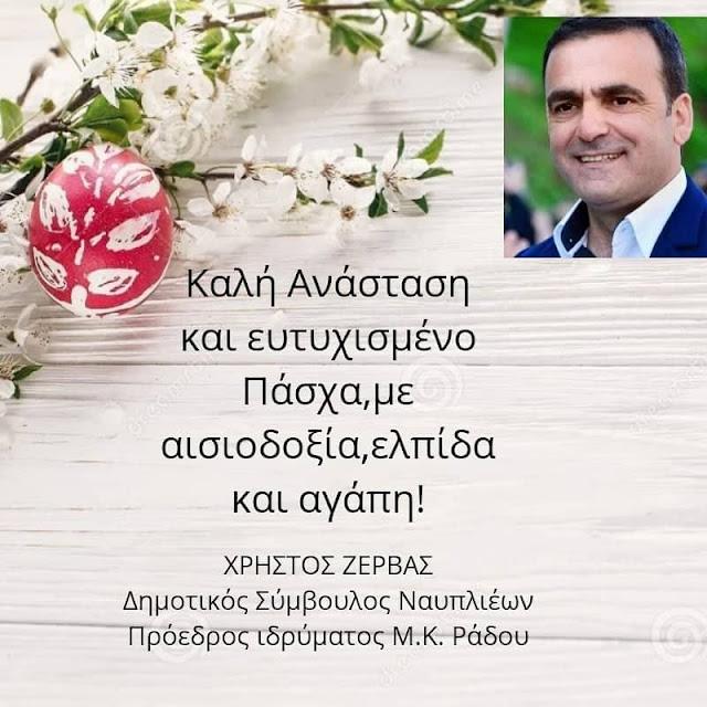 """Ευχές από τον Πρόεδρος του """"Ιδρύματος Μαρίας Ράδου"""" Χρήστο Ζέρβα"""