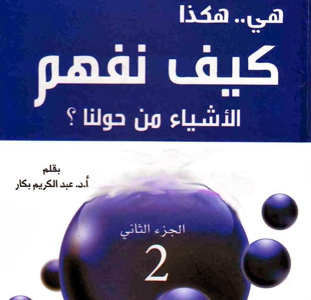 كتاب كيف نفهم الأشياء من حولنا ، الجزء الثاني